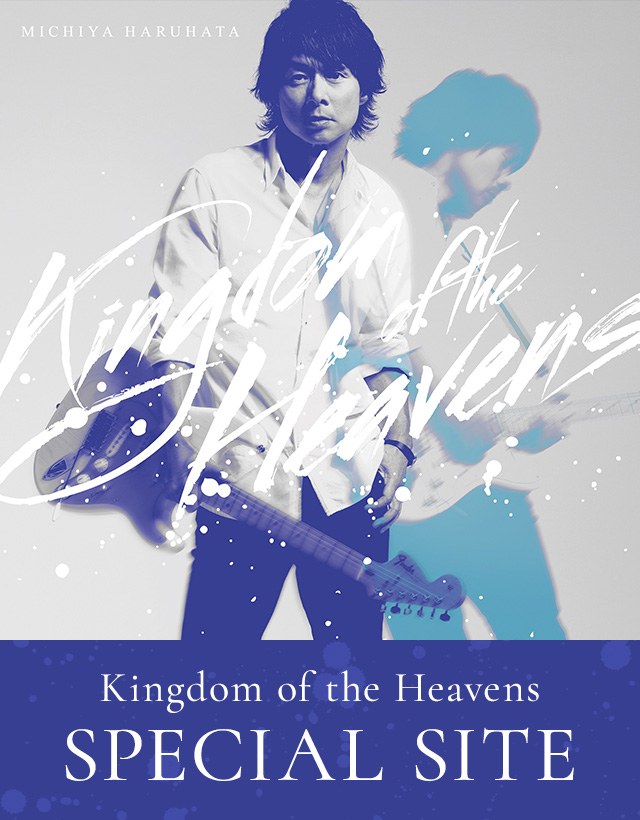 「Kingdom of the Heavens」SPECIAL SITE