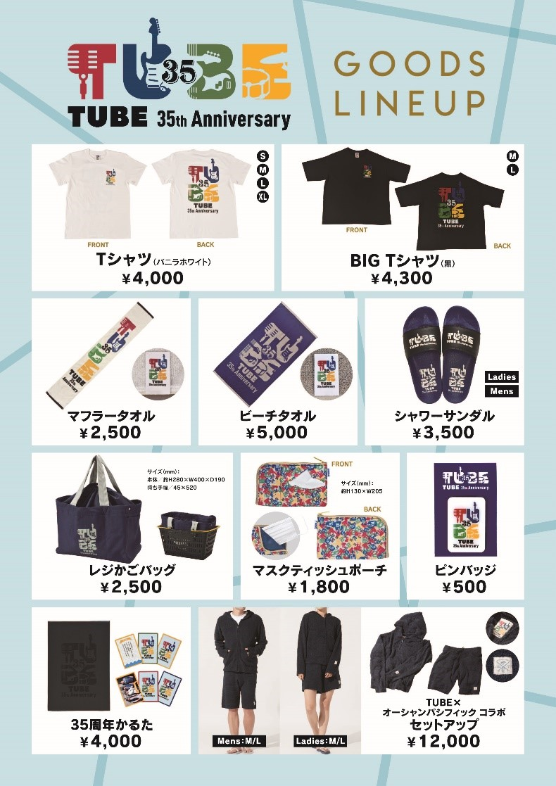 TUBE OFFICIAL GOODS